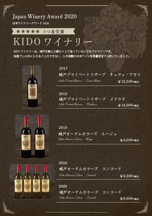 KIDOワインリスト